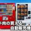 【自動販売機】 宮崎県初!牛肉の買える自動販売機!!