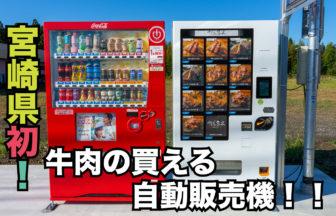 自動販売機サムネイル