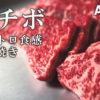 【YouTube】イチボの片面焼き