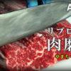【YouTube】肉磨き